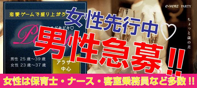 【福岡県天神の体験コン・アクティビティー】e-venz(イベンツ)主催 2018年4月24日