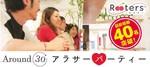 【六本木の恋活パーティー】株式会社Rooters主催 2018年4月27日