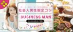 【富山の恋活パーティー】名古屋東海街コン主催 2018年5月2日