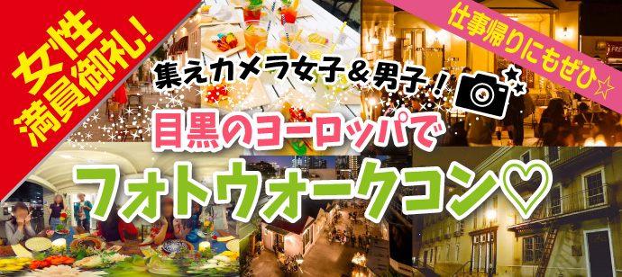 【目黒のプチ街コン】株式会社ハートカフェ主催 2018年4月13日