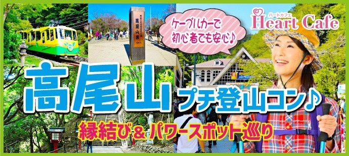 【東京都八王子の趣味コン】株式会社ハートカフェ主催 2018年4月15日