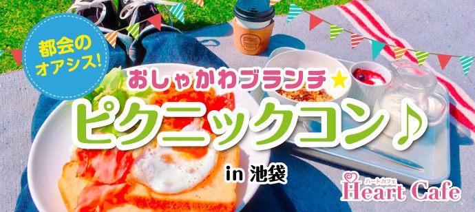 【東京都池袋の趣味コン】株式会社ハートカフェ主催 2018年4月15日
