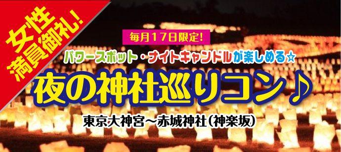 【東京都神楽坂の体験コン・アクティビティー】株式会社ハートカフェ主催 2018年4月17日