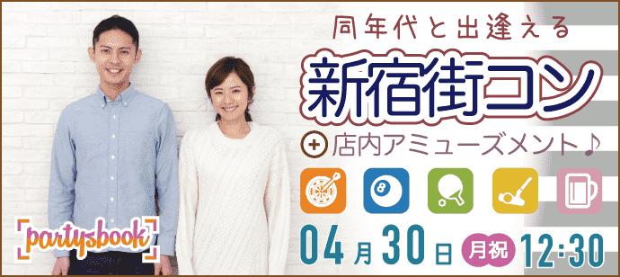 【新宿の体験コン】パーティーズブック主催 2018年4月30日