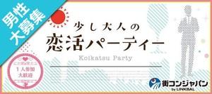 【丸の内の恋活パーティー】街コンジャパン主催 2018年5月25日