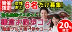 【鎌倉の体験コン・アクティビティー】街コンkey主催 2018年5月26日