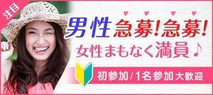 【静岡県静岡の恋活パーティー】街コンダイヤモンド主催 2018年6月24日