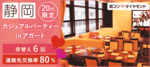 【静岡県静岡の恋活パーティー】街コンダイヤモンド主催 2018年6月20日
