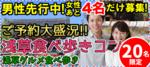 【浅草の趣味コン】街コンkey主催 2018年5月27日