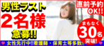 【新宿の恋活パーティー】街コンkey主催 2018年5月27日