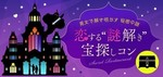 【静岡県静岡の趣味コン】街コンダイヤモンド主催 2018年6月30日