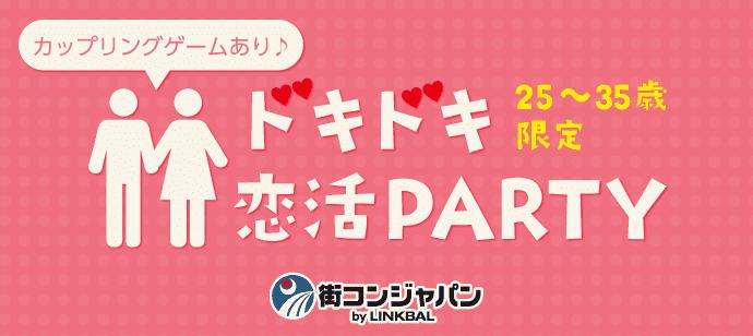 【カップリングゲームあり★】第2回ドキドキ恋活PARTY