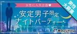 【横浜駅周辺の恋活パーティー】街コンジャパン主催 2018年5月27日