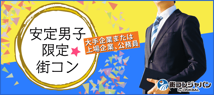 人気企画!!20代限定★安定男子街コン☆