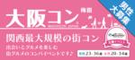 【梅田の恋活パーティー】街コンジャパン主催 2018年5月27日