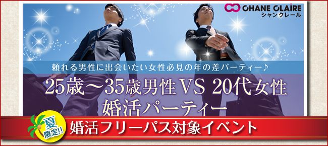 ★大チャンス!!平均カップル率68%★<6/30 (土) 16:00 なんば>…\25~35歳男性vs20代女性/★婚活パーティー