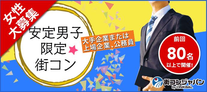 人気企画!!安定男子×20代女子街コン☆~複数店舗ver~