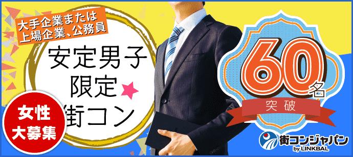 【恵比寿の恋活パーティー】街コンジャパン主催 2018年5月26日