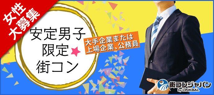人気企画!!安定男子×20代女子街コン★~複数店舗ver~