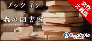 【渋谷の趣味コン】街コンジャパン主催 2018年5月26日