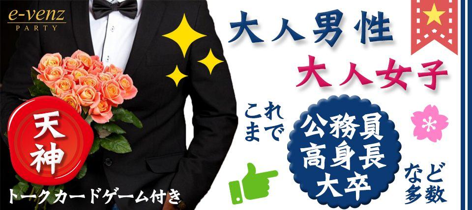 【福岡県天神の体験コン・アクティビティー】e-venz(イベンツ)主催 2018年4月28日