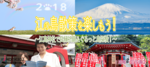 【藤沢の恋活パーティー】一般社団法人日本婚活支援協会主催 2018年5月5日