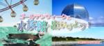 【東京都その他の恋活パーティー】一般社団法人日本婚活支援協会主催 2018年5月3日