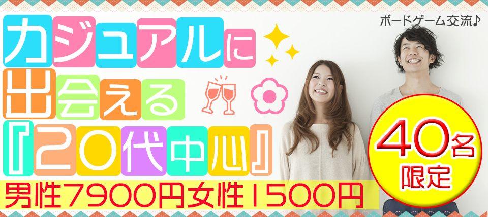 5月4日(祝金)『横浜』【男性7900円 女性1500円】ボードゲームで楽しく交流♪【20歳〜32歳限定!!】カジュアルに出会える20代中心着席コン★彡