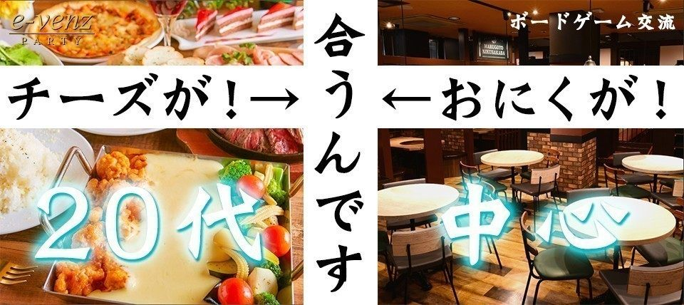 5月23日(水)『渋谷』 【肉×チーズが合うんです♡】ボードゲーム交流が主流♪カジュアルに出会える20代中心着席コン★彡