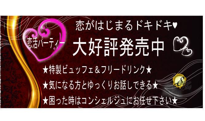 【奈良県奈良の恋活パーティー】SHIAN'S PARTY主催 2018年4月19日