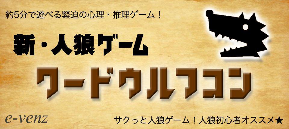 【静岡県浜松の体験コン・アクティビティー】e-venz(イベンツ)主催 2018年4月18日
