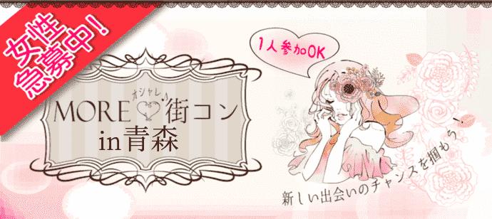 5/27(日)【オシャレ街コン♪】青森MORE(R) ☆20-35歳限定♪ ※1人参加も大歓迎です^-^