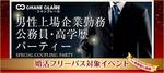 【熊本県熊本の婚活パーティー・お見合いパーティー】シャンクレール主催 2018年6月20日