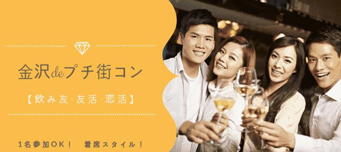 【石川県金沢の恋活パーティー】株式会社クローバー主催 2018年4月22日