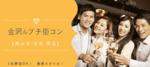 【金沢の恋活パーティー】株式会社クローバー主催 2018年4月22日