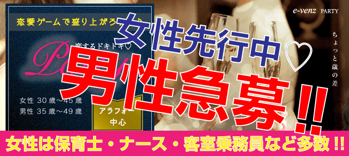 【東京都新宿の趣味コン】e-venz(イベンツ)主催 2018年4月28日