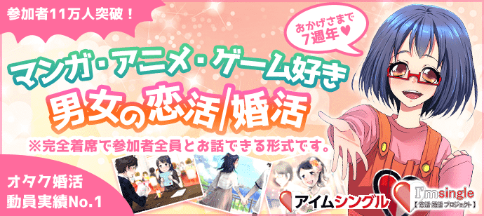 【東京都池袋の婚活パーティー・お見合いパーティー】I'm single主催 2018年4月29日