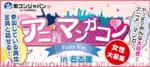 【栄の婚活パーティー・お見合いパーティー】街コンジャパン主催 2018年5月3日