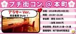 【大阪府本町の恋活パーティー】街コン大阪実行委員会主催 2018年6月24日