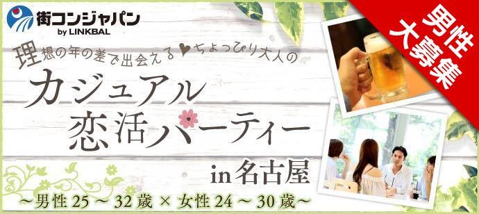 【女性先行!男性大チャンス!!】カジュアル恋活パーティー
