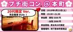 【大阪府本町の恋活パーティー】街コン大阪実行委員会主催 2018年6月23日