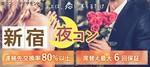 【東京都新宿の恋活パーティー】街コンダイヤモンド主催 2018年6月24日