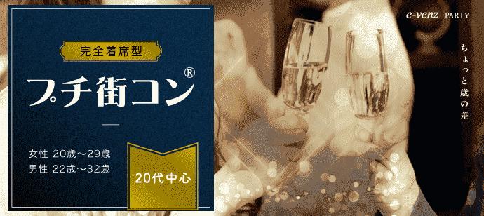 【静岡の恋活パーティー】e-venz(イベンツ)主催 2018年4月29日