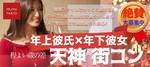 【福岡県天神の恋活パーティー】合同会社リアラインエンターテイメント主催 2018年6月30日