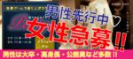【関内・桜木町・みなとみらいの恋活パーティー】e-venz(イベンツ)主催 2018年4月29日