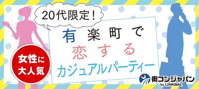 20代限定!有楽町で恋するカジュアルパーティー!!