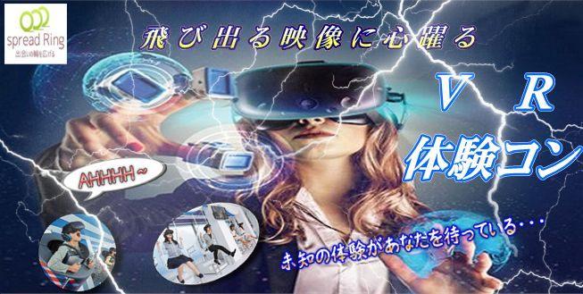 【東京都新宿の体験コン・アクティビティー】エグジット株式会社主催 2018年4月28日