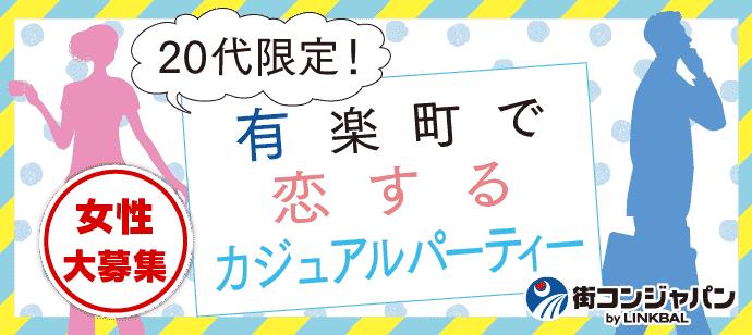 【有楽町の恋活パーティー】街コンジャパン主催 2018年5月6日