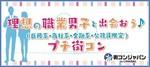 【梅田の恋活パーティー】街コンジャパン主催 2018年5月3日
