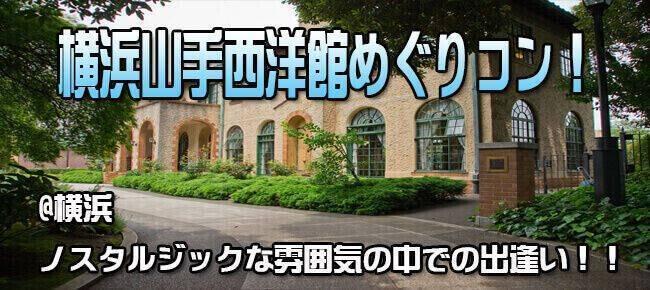 6月2日(土) 情緒漂う異国の街並み西洋館ウォーキングコン! 【神奈川県】